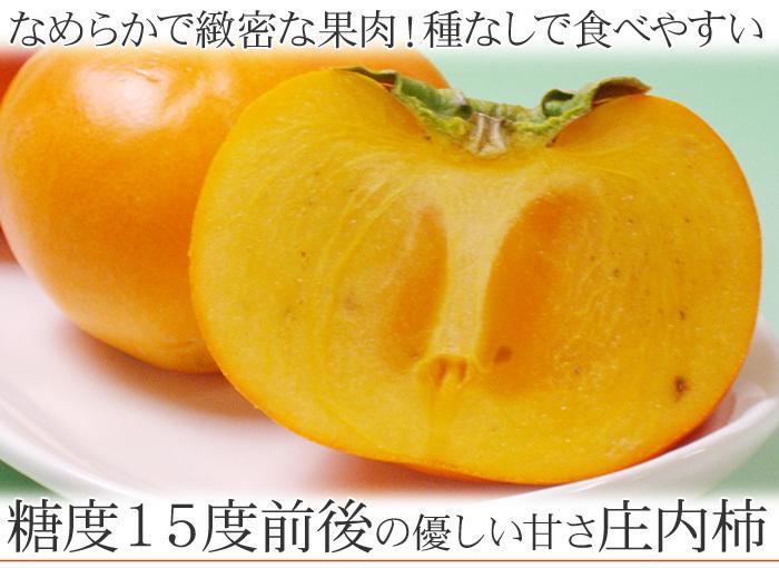なめらかで爽やかな甘さで飽きない庄内柿