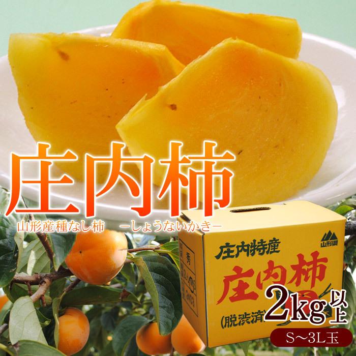 庄内柿,種なし柿,柿,かき,カキ,山形,産直,送料無料