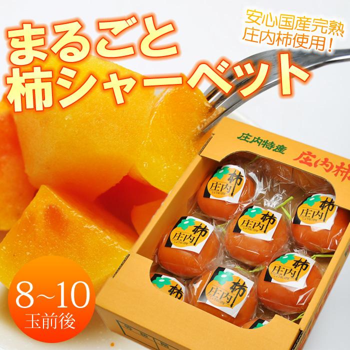 柿シャーベット、冷凍柿、庄内柿、種なし柿、送料無料