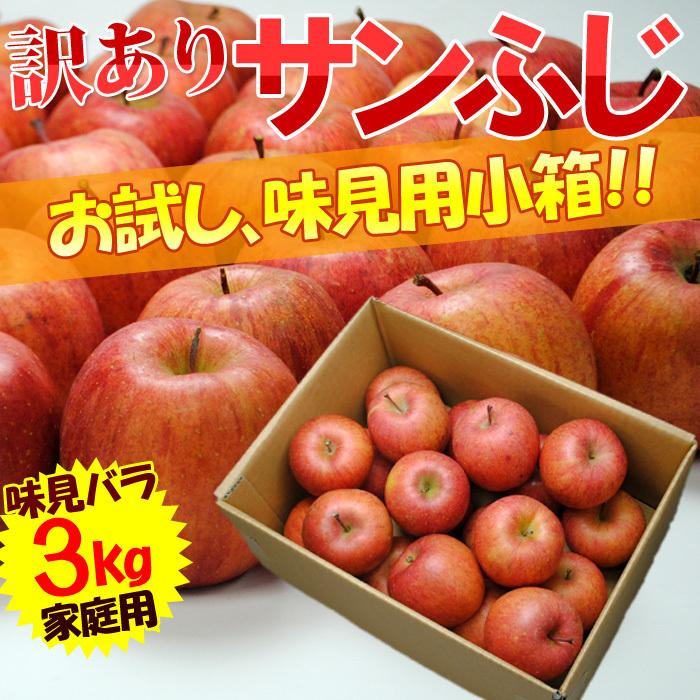 サンふじ,りんご,リンゴ,林檎,ふじ,フジ,送料無料,訳あり