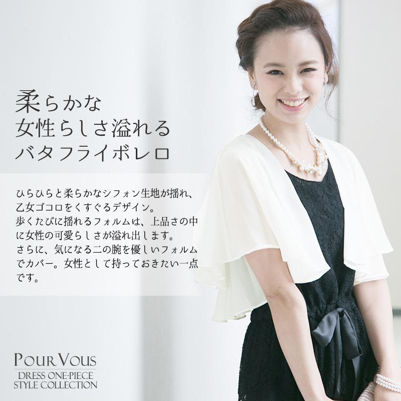 da91c89f47eb3 ボレロ 二次会 結婚式 ワンピース ドレス 羽織 フォーマル ...