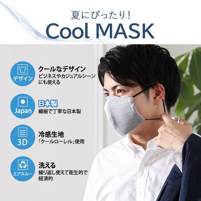 ひんやり 用 マスク 夏 洗える 【夏マスク使用比較ルポ】安くて通販できるひんやり冷感夏用マスクおすすめはこれだ!マスク7つを比べてみた
