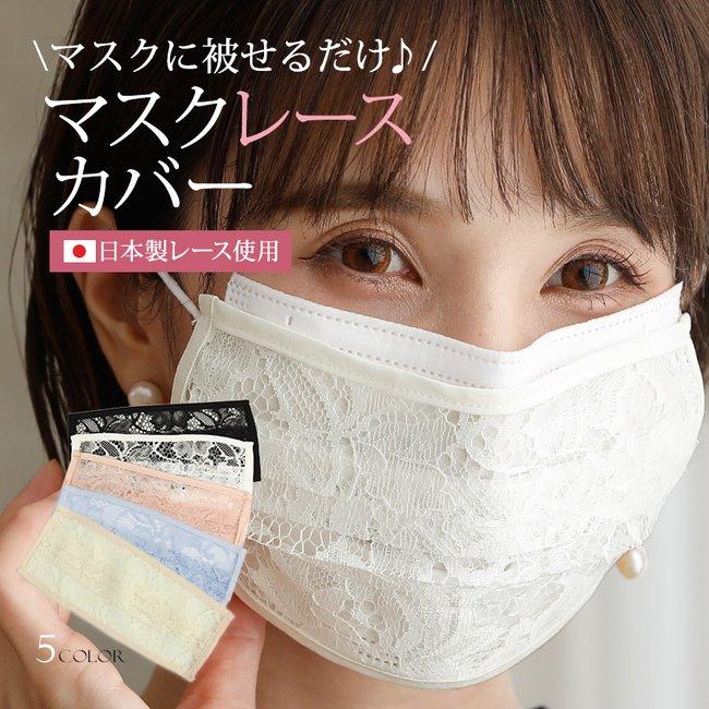 マスク カバー 使い捨て 暑い夏も快適に!使い捨てマスクをサスティナブルに!アパレル会社が何度も洗って使える手作りマスクカバーの作り方動画を配信!:イザ!