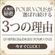 PourVousの秘密