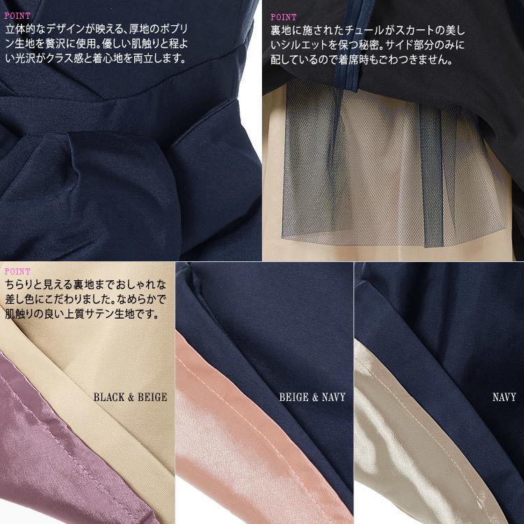 リデルドレス・ポプリン・チュール・サテン・袖なし・立体的・差し色