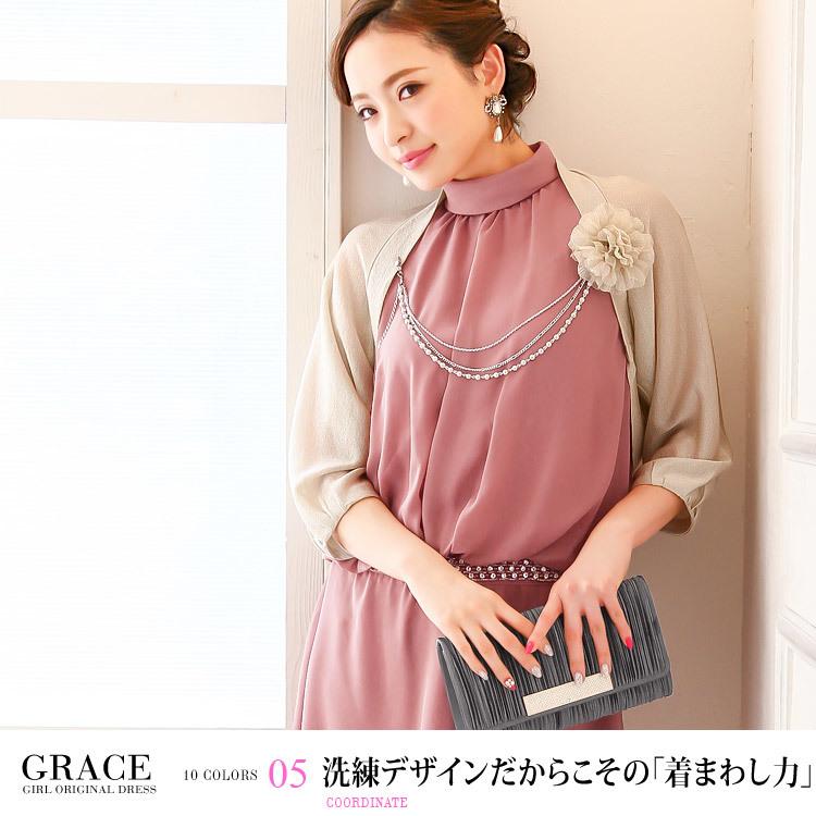 グレースドレス・コーディネート例