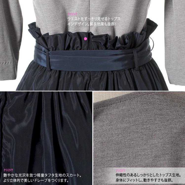 トップスインデザインワンピース・トップスインデザイン・タフタ生地スカート