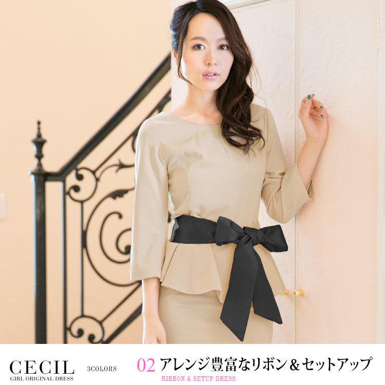 セシルドレス・アレンジ豊富なリボン&セットアップ・モデル:青田夏奈