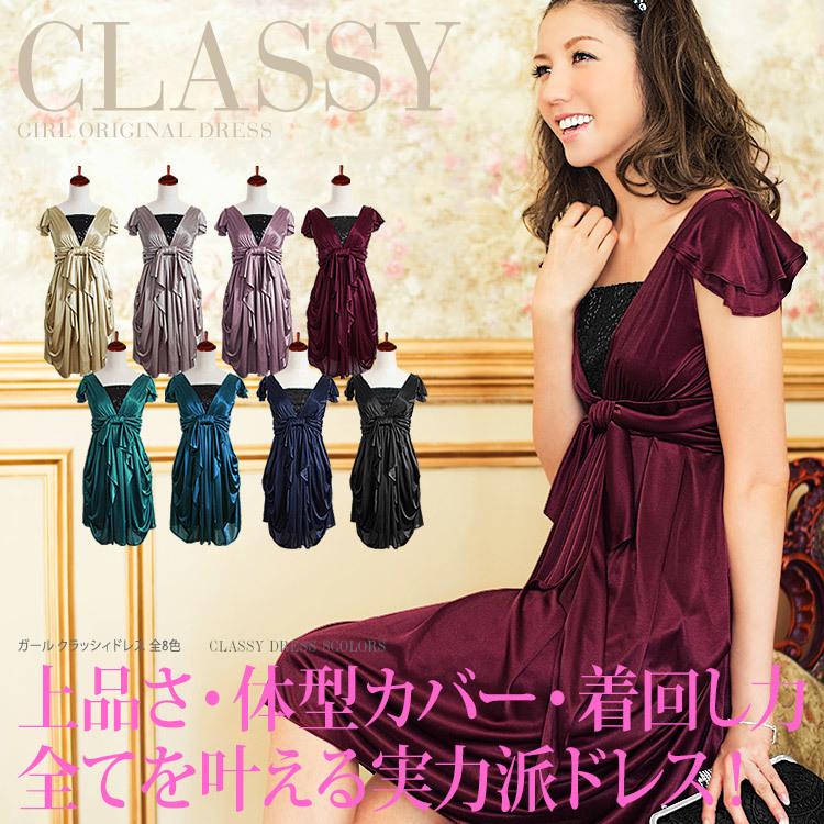 クラッシィドレス・上品さ体型カバー着回し力 全てを叶える実力派ドレス・美香