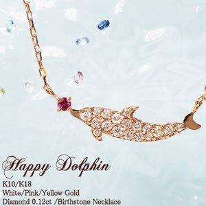 """最安値級価格 海原を優雅に泳ぐイルカ or★ """"Happy K18/WG・PG・YG】 Dolphin"""" Dolphin"""
