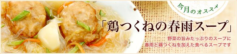 鶏つくねの春雨スープ