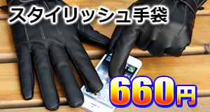 スタイリッシュ手袋