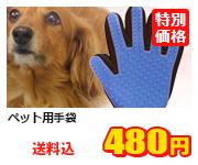ペット手袋