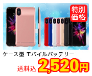 iPhone10専用バッテリーケース