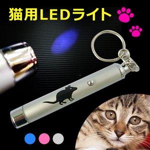 ■猫ポインター■ペット/ネコ/猫じゃらし/レーザーポインター/キーホルダー