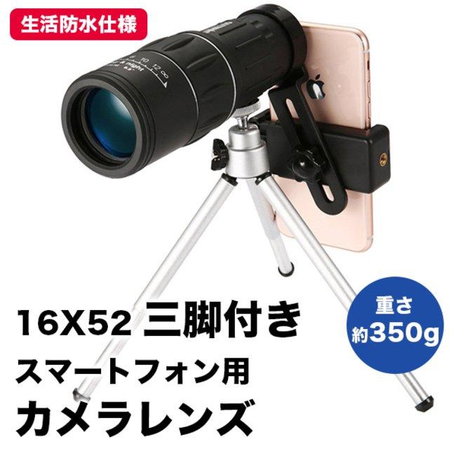 望遠 レンズ スマホ
