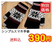 シンプルスマホ手袋