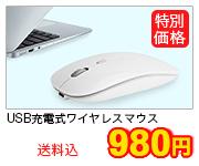 USB充電式マウス