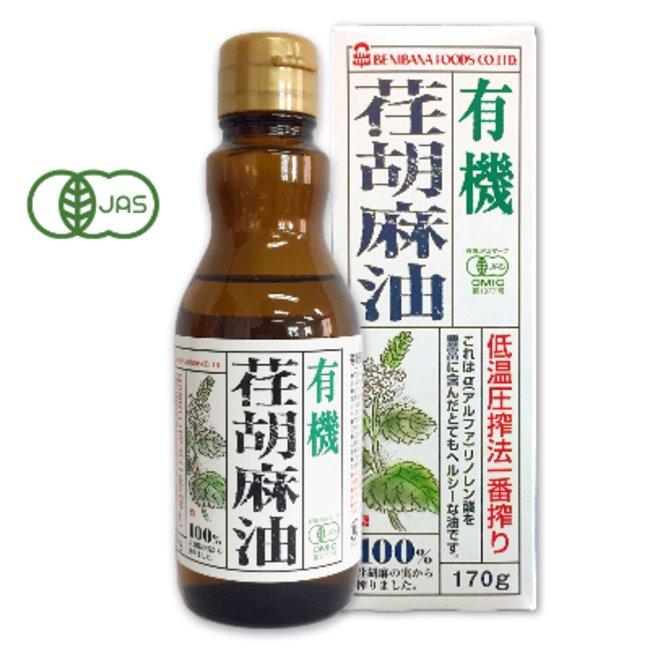 紅花食品 有機 荏胡麻油(えごま油) 170g [有機JAS...|にっぽん ...
