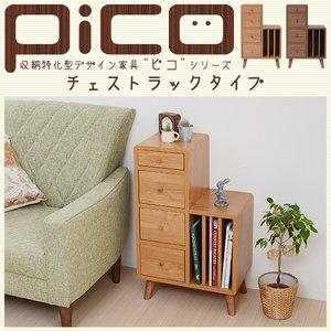 大特価 チェスト Pico series Chest rack コンパクトシンプル 天然木 rack 送料無料 Chest チェスト Pico コンパクトシンプル 引出し 引き出し おしゃれ 木製 木目 天然木 モダン 送料無料, オオハタマチ:14015d36 --- akadmusic.ir