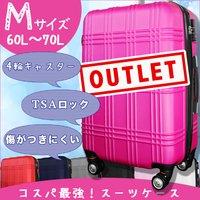 0574f93e09 【期間限定半額sale 50%OFF】アウトレット スーツケース Mサイズ キャリーケース 中.