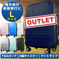 bc49726e3a 【期間限定半額sale 50%OFF】アウトレット スーツケース Lサイズ キャリーケース 大.