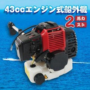 安い割引 2馬力 2スト 43cc 簡易 船外機 エンジン ゴムボート 釣り船 ミニボート エンジン式船外機, アウトレット一番. bb761af3