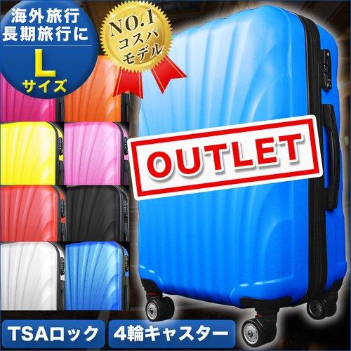 24feb16944 期間限定半額sale 50%OFF】アウトレット スーツケース Lサイズ キャリー ...