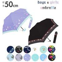 40f2d59912d1a 折りたたみ傘 子供 通販 軽量 子供用 傘 折りたたみ こども 50cm キッズ 50センチ 女.