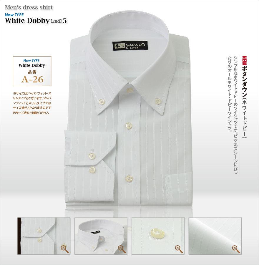 c66efd0b35daf メンズ長袖ワイシャツ・ホワイトドビー A-26|WAWA JAPAN ポンパレモール
