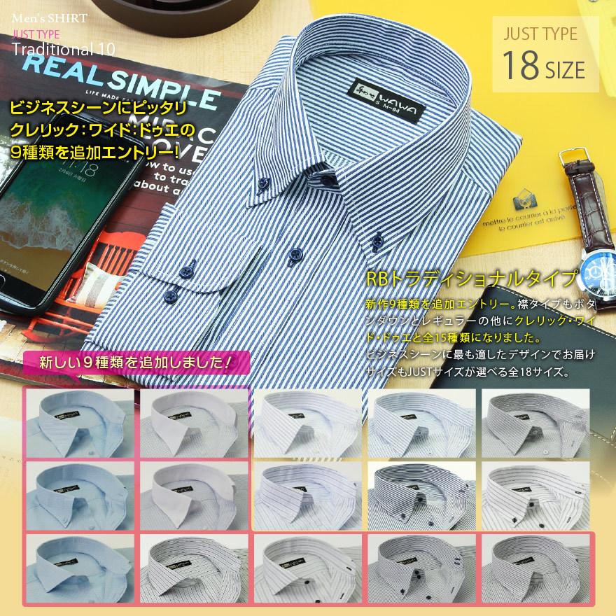 2b6475b3fe40d ワイシャツ 長袖 メンズ 白無地 ブルーストライプ カッター...|WAWA ...