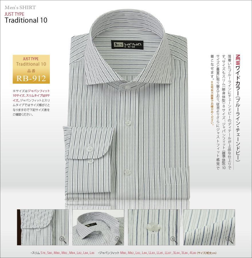 カラー長袖ワイシャツ