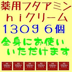 出産祝い ♪家族みんなで使える♪         フタアミンhiクリーム 130g 6個 ♪今ならサンプルクリーム30個付き♪, 山崎屋:6427a801 --- extremeti.com
