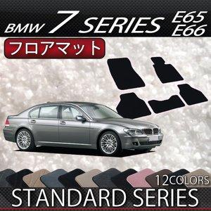 正規 BMW 7シリーズ セダン E65 E66 フロアマット (スタンダード) 【空気触媒コーティング済み】 商品到着後レビュー記入特典有り, 花泉町:7f8f4189 --- frmksale.biz