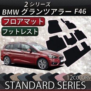 全品送料0円 BMW 2シリーズ グランツアラー F46 フロアマット (スタンダード), 山辺町 3fd80d03