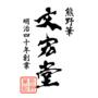 明治四十年創業 熊野筆文宏堂