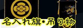 五月人形 名前旗