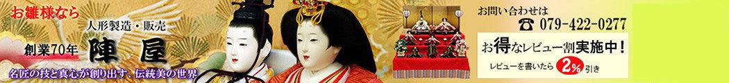 鯉のぼり・五月人形・雛人形の通販店