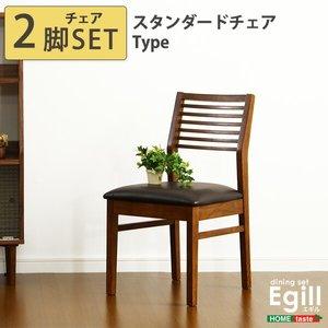 【本日特価】 ダイニング【Egill-エギル-】ダイニングチェア2脚セット(スタンダードチェアタイプ) ダイニングチェアー 木製 2脚セット 完成品 食卓用椅子♪, トモエ堂:a676678f --- bottom.bestbikeshots.de