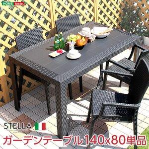 【公式ショップ】 ガーデンテーブル【ステラ-STELLA-】(ガーデン カフェ 140), ハママスグン 5aec60af