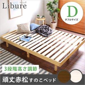 新着商品 3段階高さ調整付きすのこベッド(ダブル) レッドパイン無垢材 ベッドフレーム 簡単組み立て|Libure-リビュア- インテリア 寝具 ベッド ベッドフレーム すのこベッド ダブルベッド 木製 シンプル, ハンドメイドケースデパート:6ce2f01a --- abizad.eu.org