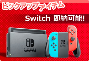 Nintendo Switch本体各種、即納可能で揃えております!!