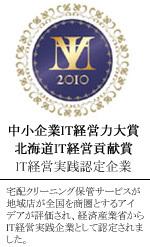 北海道IT経営貢献賞