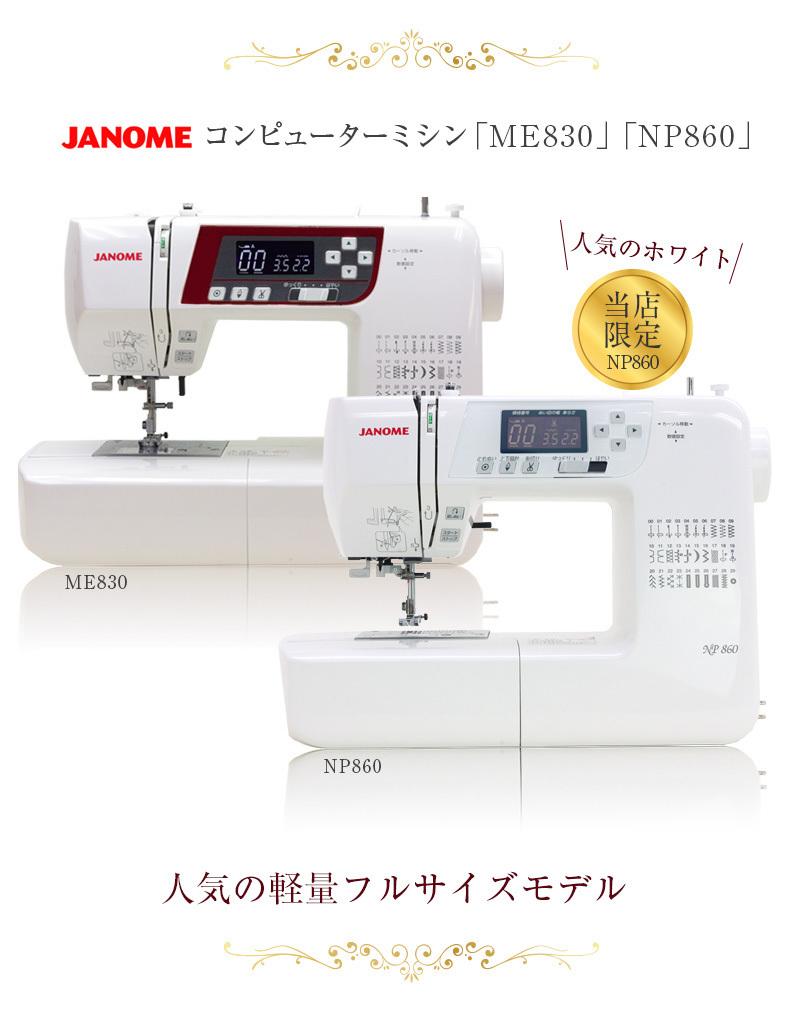 ジャノメ np860