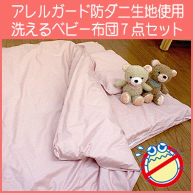 ガード 赤ちゃん 布団 【ベッドガードのカンタン手作りDIY方法】赤ちゃんの睡眠中の事故防止にオススメ