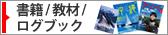 書籍・教材・ログブック