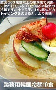 韓国冷麺10食セット