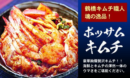 寿鮮エビ入りポッサムキムチ