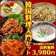 韓国料理入門セット