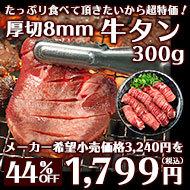 牛タン1799円